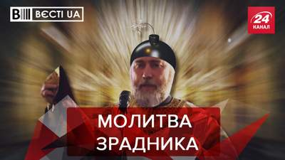 Вести.UA: Новинский посетил литургию патриарха Кирилла