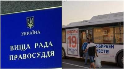Склад комісії ВККС, реакція окупантів на санкції РНБО: головні новини 18 вересня