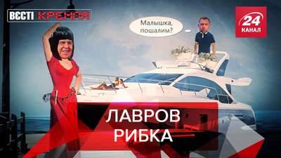Вести Кремля: Лавров имеет любовницу с бешеным богатством