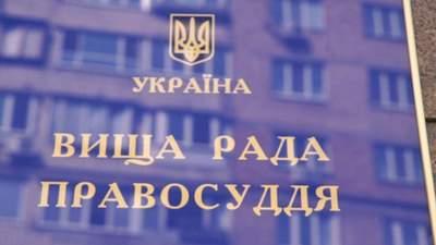 Вища рада правосуддя призначила членів комісії, які оберуть склад ККС