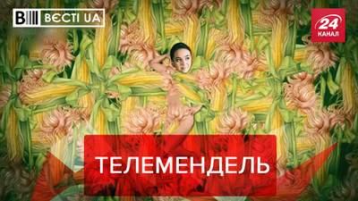 Вєсті.UA. Жир: Мендель знову повертається на голубі телеекрани