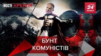 Вєсті Кремля: Комуністи Росії влаштували протест через вибори