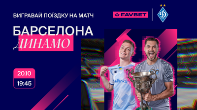 Вирушай на матч Барселона – Динамо з FAVBET