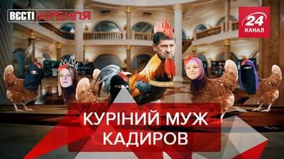 Вести Кремля: Кадыров по-чеченски отреагировал на слова Байдена