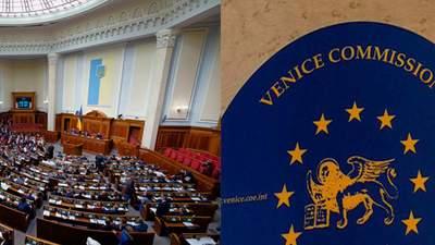 """Венеційська комісія відповіла, коли дасть висновки щодо """"антиолігархічного"""" законопроєкту"""