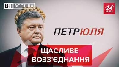Вести.UA: После 17 лет Петр возвращается к Юле