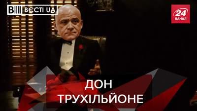Вести. UA: У Труханова нашли итальянское гражданство