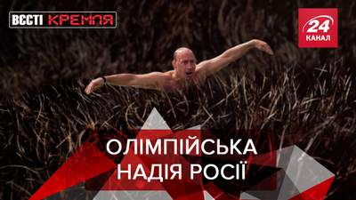 Вєсті Кремля: Росія націлилась на проведення літньої Олімпіади-2036