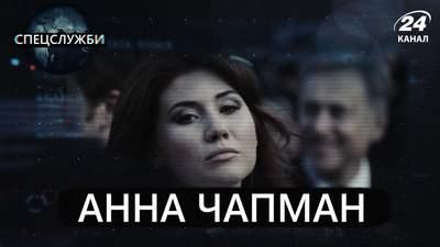 У Росії секс-бомба, а в США просто нездара: що відомо про російську шпигунку Анну Чапман