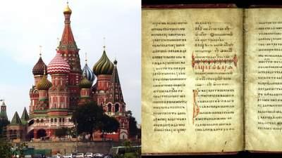 Циничная кража: на выставке в России выдают Евангелие Анны Ярославны за свое