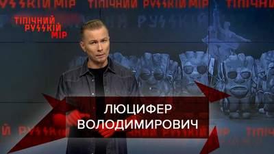 Тіпічний русскій мір: Люцифер судиться з РПЦ за свою честь