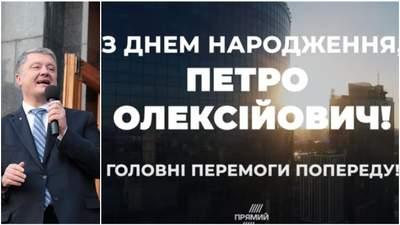 Канал Порошенка привітав його фейковими новинами про входження України в ЄС і НАТО