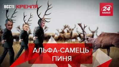 Вєсті Кремля: Путіна ледь не атакували його друзі-олені