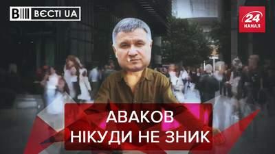 Вєсті.UA: Продуктивність Авакова у відставці зросла