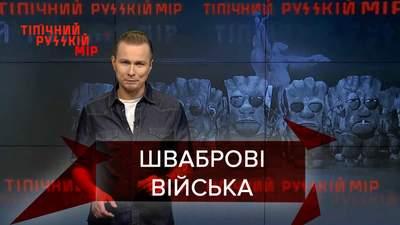 Тіпічний рускій мір: Працівників російських колоній позбавлятимуть премій за насильство