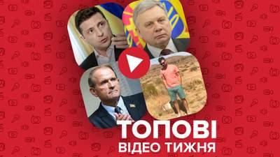 Вступление Украины в ЕС, домашний арест Медведчука – видео недели