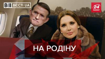 Вести.UA: Есть надежда, что Медведчука все же бросят на обмен