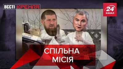 Вести Кремля: Ради Кадырова хотят отозвать Нобелевскую премию