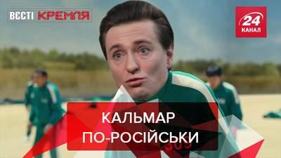 """Вести Кремля: Кремль хочет наложить вето на """"Игру в кальмара"""""""
