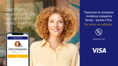 Геніальність у простоті: новий спосіб миттєвих переказів коштів в Україні