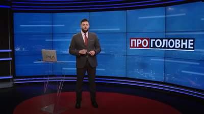 О главном: Россия признала присутствие на востоке Украины. Ампутация из-за COVID-19
