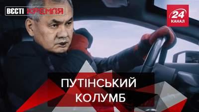 Вєсті Кремля: Географічні знання Шойгу