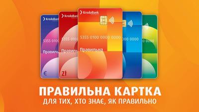 """""""Правильная карта"""" от Кредобанка"""