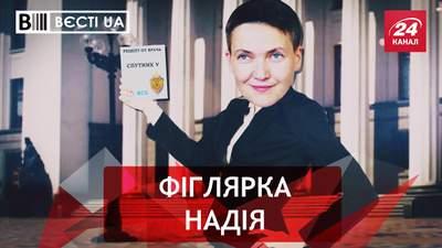 Вєсті.UA: Надію Савченко спіймали на підробці