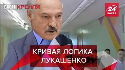 "Вести Кремля. Сливки: Лукашенко ""нашел"" лекарство от онкологии"