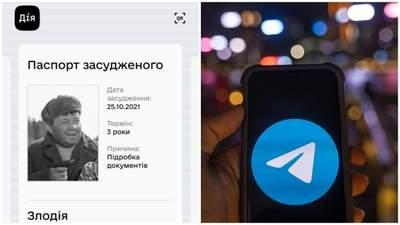 """Фальшива """"Дія"""", проросійські телеграм-канали: головні новини 25 жовтня"""
