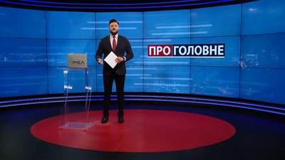 Про головне: Путін боїться присутності НАТО в Україні. Резніков може замінити Тарана