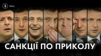 """Серьезные или """"по приколу"""": что на самом деле скрывается за санкциями СНБО"""