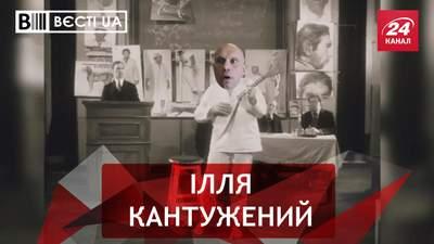 Вєсті.UA: Іллю Киву принижують однопартійці