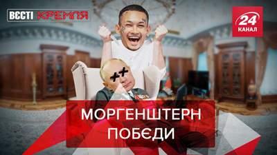 """Вєсті Кремля: """"Ветерани Росії"""" поскаржилися на Моргенштерна до Слідчого комітету"""