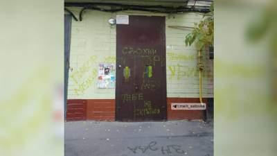 """""""Не сховаєшся"""": невідомі залишили послання мажору, який спричинив смертельну аварію в Харкові"""