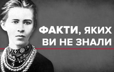 Чоловіки Лесі Українки: секрети особистого життя великої жінки