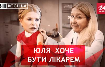 Вести.UA. Мечты Тимошенко. Клоун Царев