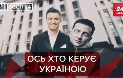 Вести.UA: Настоящее лицо Тищенко. Пальчевский – украинский Форест Гамп