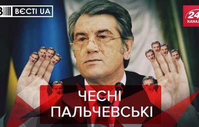 Вести.UA: Пальчевский на честных руках. Сказка о Зеленском и его пенсии
