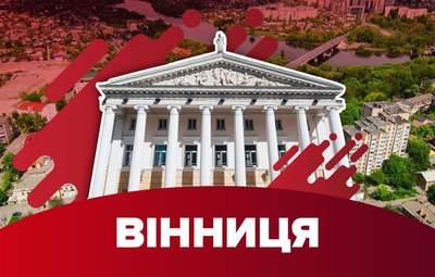 Экзитполы в Виннице: кто побеждает на выборах мэра и какие партии могут пройти в городской совет