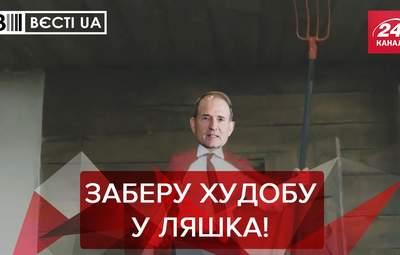 Вести.UA Медведчук готовит месть Ляшко. Пальчевский на выборах в США