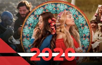 Українські фільми 2020 року, за які не соромно
