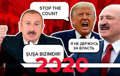 """""""Швидко та бистро"""" й Stop the count: ключові цитати 2020 року"""