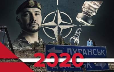 Ближе к НАТО и привиты от популизма: какими были самые большие победы Украины в 2020 году