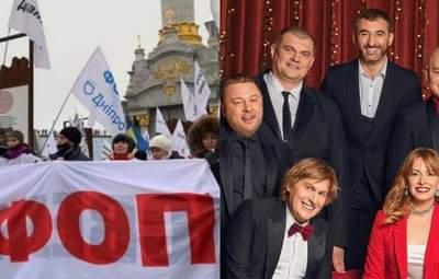 """Квартал 95"" шутками ответил ФЛП на протест под своим концертом: видео"