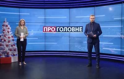 Про головне: Візит Санду в Київ. Зниження ціни на газ