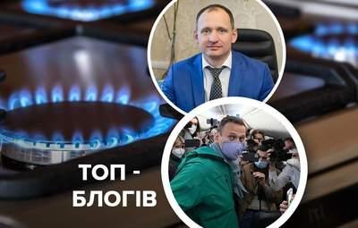 Ефект Навального, загрози від зниження тарифів на газ та порятунок Татарова: блоги тижня