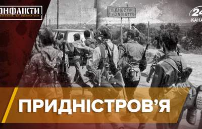 """Криваве протистояння у Молдові: історія """"замороженого"""" конфлікту у Придністров'ї та вплив Росії"""