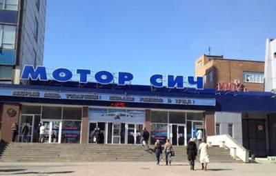 """Суд наложил арест на имущество и 100% акций """"Мотор Сичи"""""""