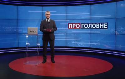 О главном: решение конституционного кризиса. Вооружение России на Донбассе